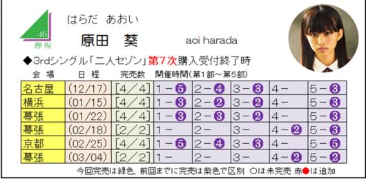 原田3-7.png