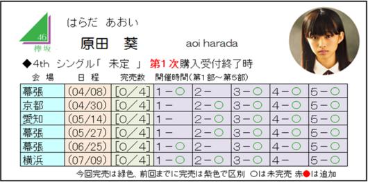原田4-1.png