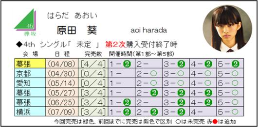 原田4-2.png