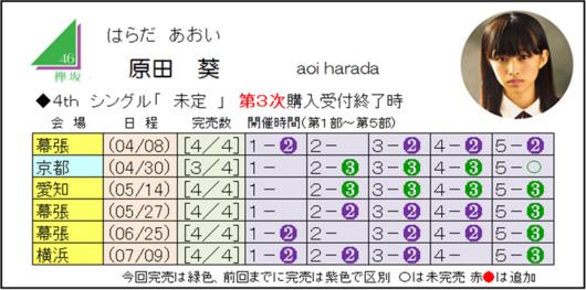 原田4-3.png