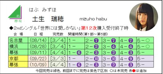 土生2-12.png