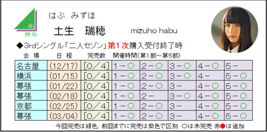 土生3-1.png