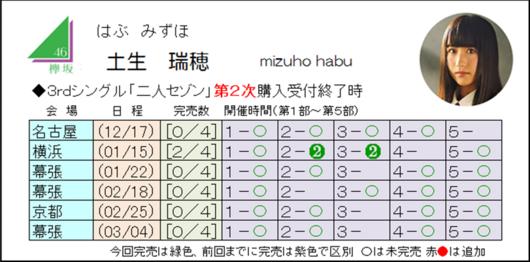 土生3-2.png