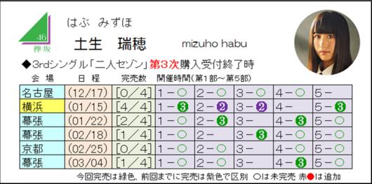 土生3-3.png