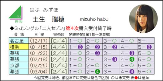 土生3-4.png