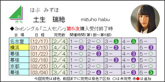 土生3-5.png