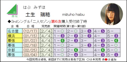 土生3-6.png