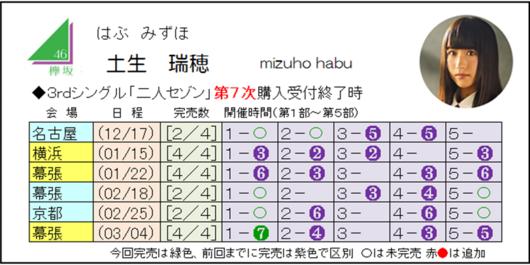 土生3-7.png