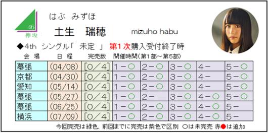 土生4-1.png