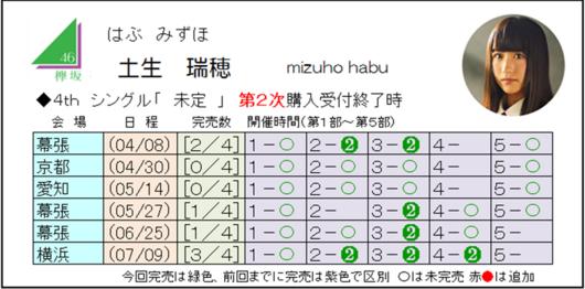 土生4-2.png