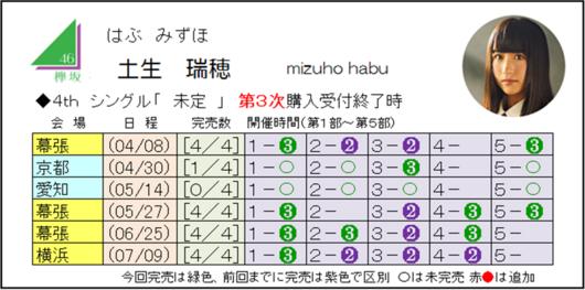 土生4-3.png
