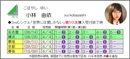 小林2-10.png