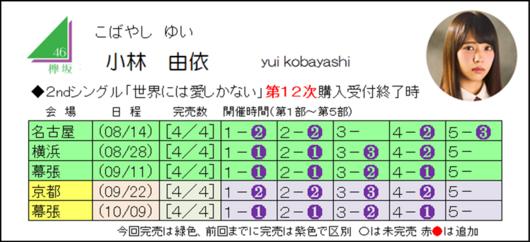 小林2-12.png