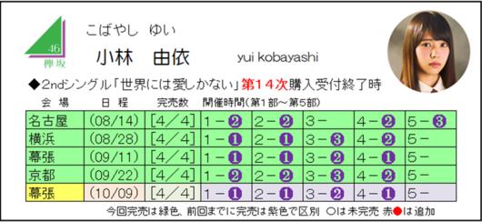 小林2-14.png