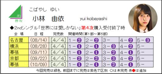 小林2-4.png
