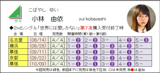 小林2-7.png