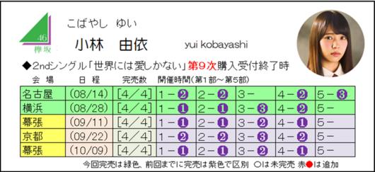 小林2-9.png