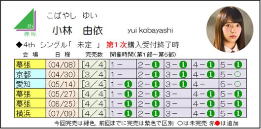 小林4-1.png