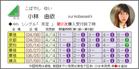 小林4-2.png