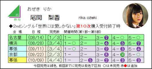 尾関2-10.png