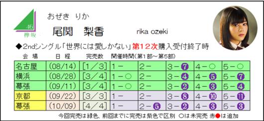 尾関2-12.png