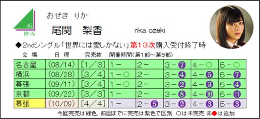 尾関2-13.png