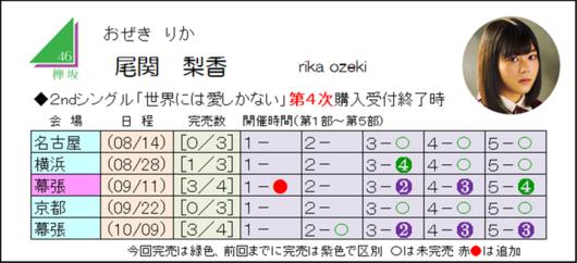 尾関2-4.png