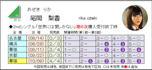 尾関2-6.png
