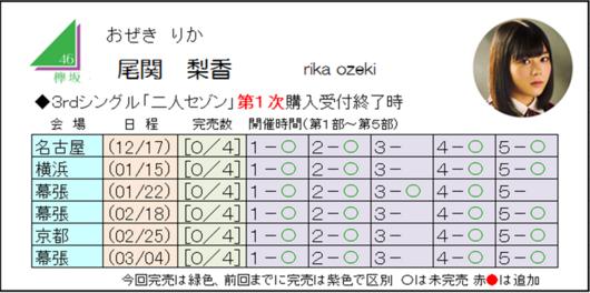 尾関3-1.png