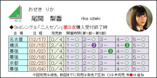 尾関3-3.png