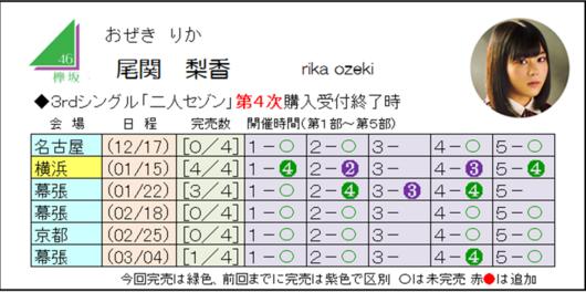 尾関3-4.png