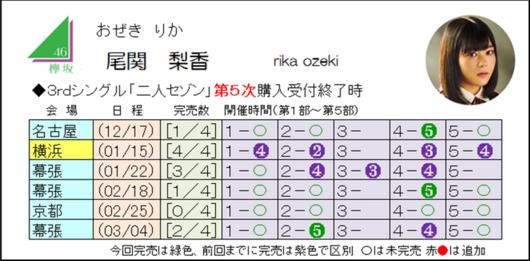 尾関3-5.png