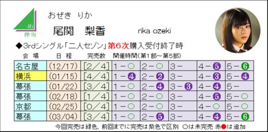 尾関3-6.png