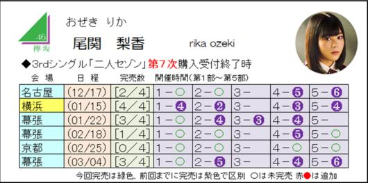 尾関3-7.png