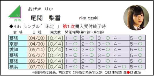 尾関4-1.png