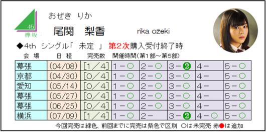 尾関4-2.png