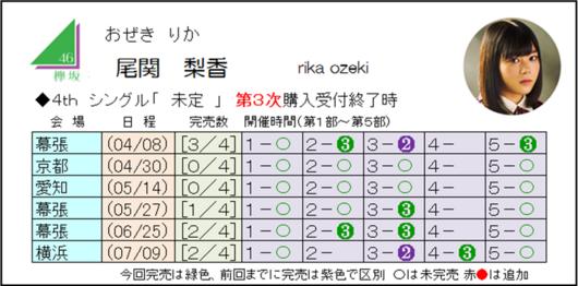 尾関4-3.png