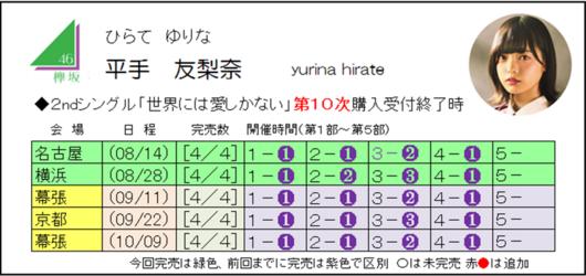 平手2-10.png