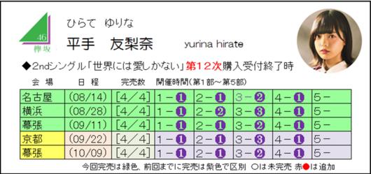 平手2-12.png