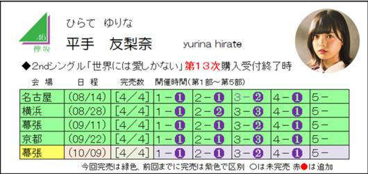平手2-13.png