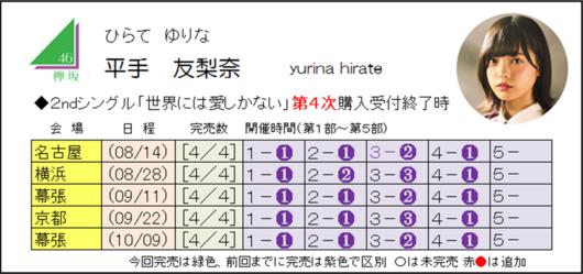 平手2-4.png