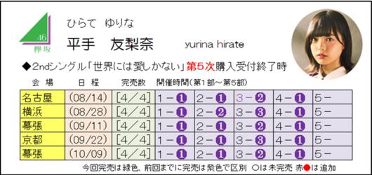 平手2-5.png