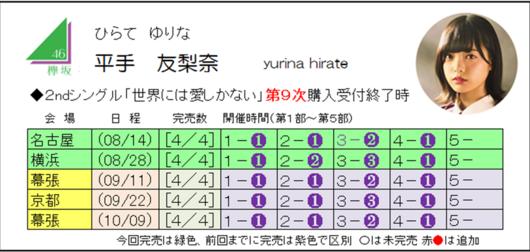 平手2-9.png