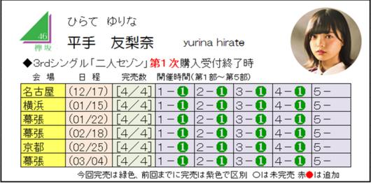 平手3-1.png