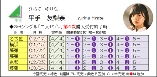 平手3-4.png