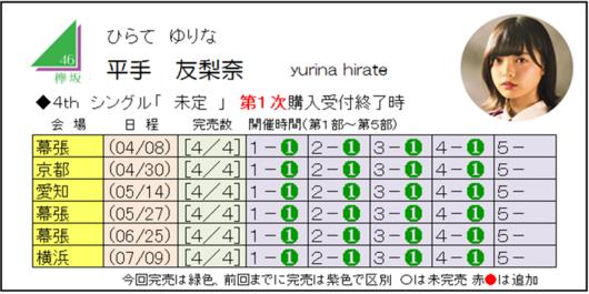 平手4-1.png