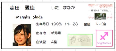 志田1.png