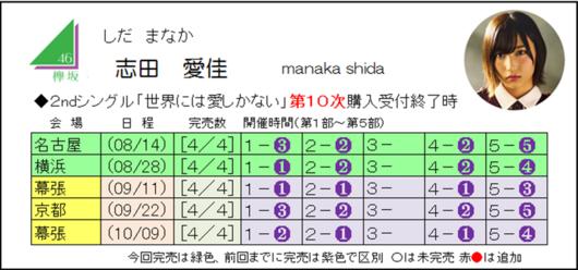 志田2-10.png