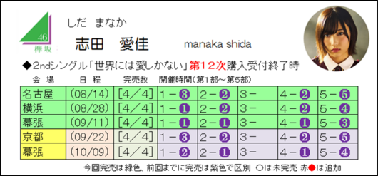 志田2-12.png