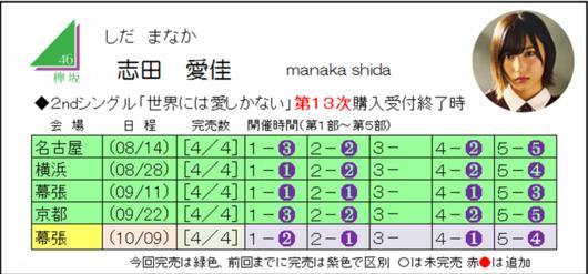 志田2-13.png